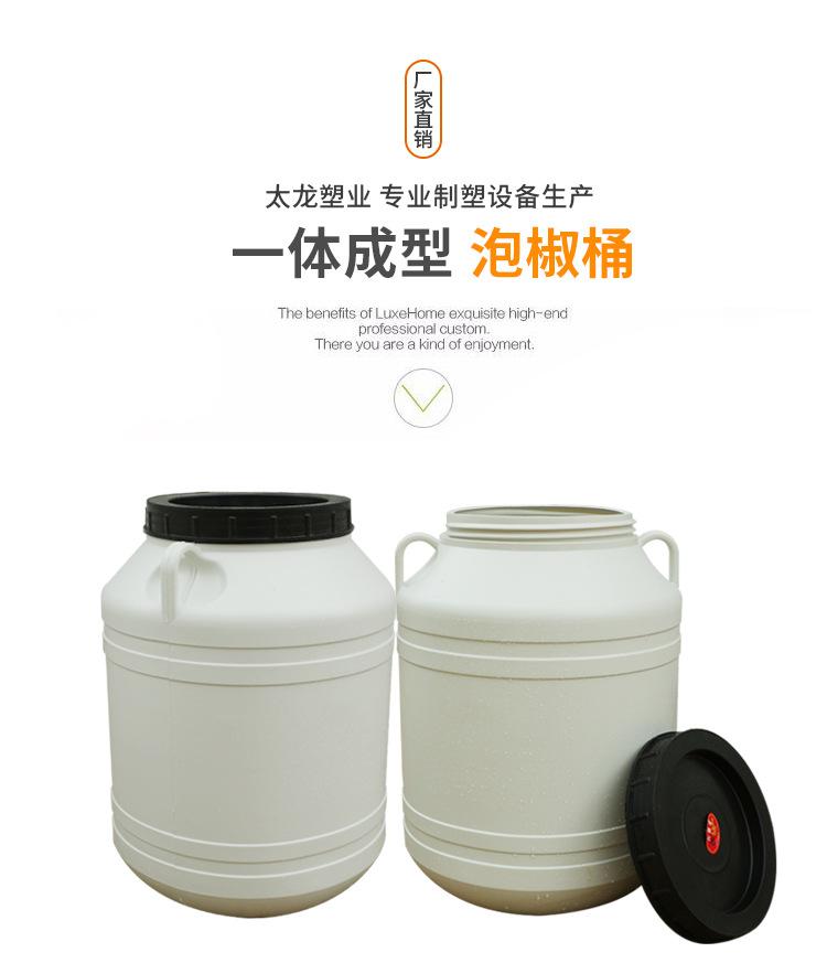 泡椒塑料桶