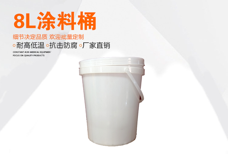 8L涂料桶