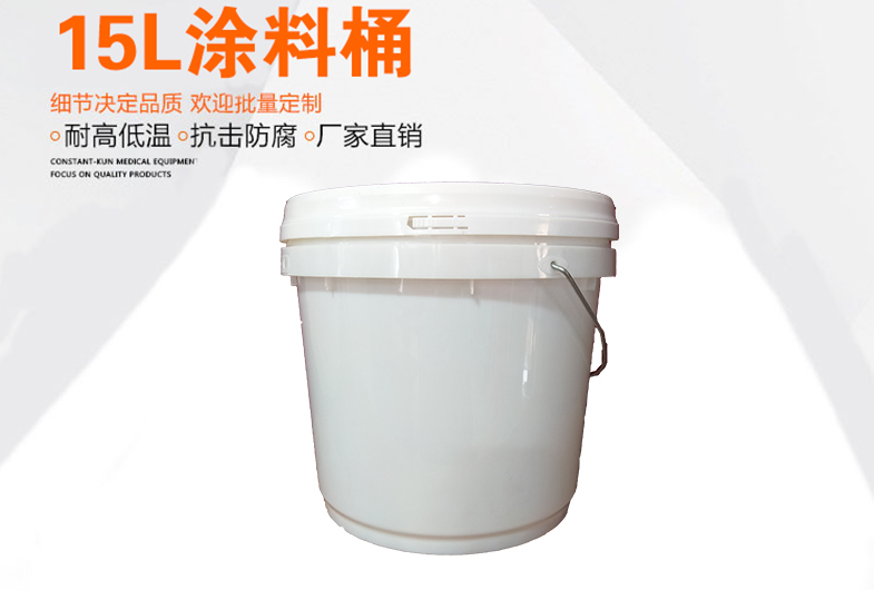 15L涂料桶