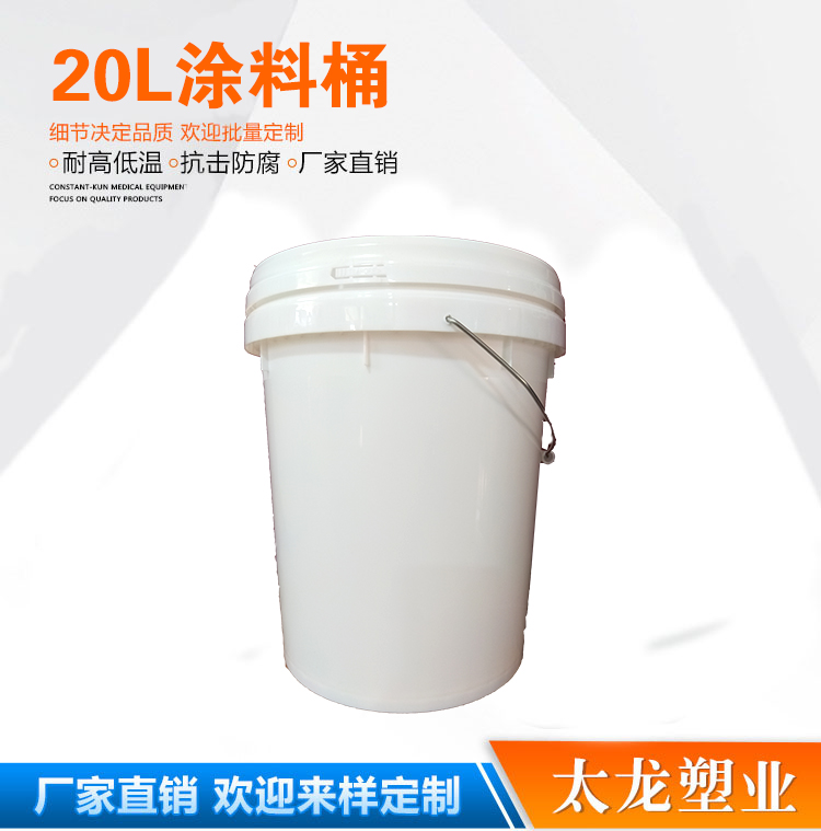 20L涂料桶