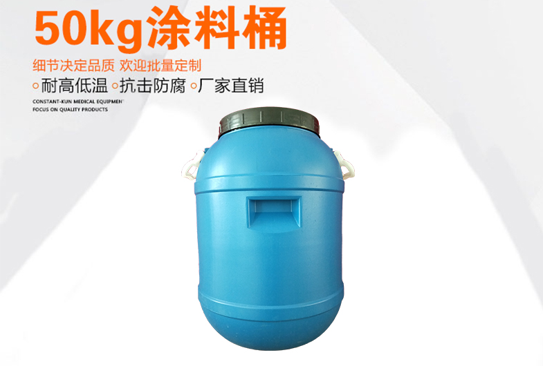 50kg化工桶
