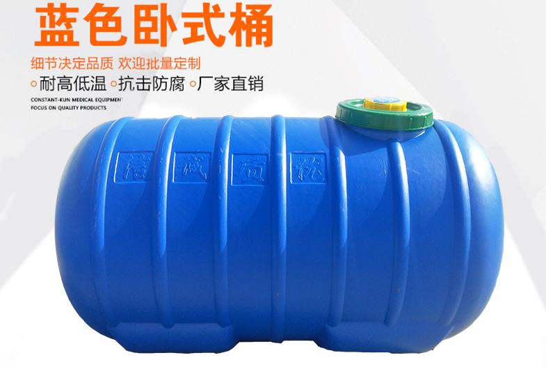 蓝色卧式水罐