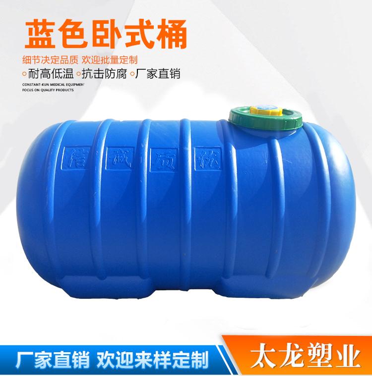蓝色卧式水罐批发