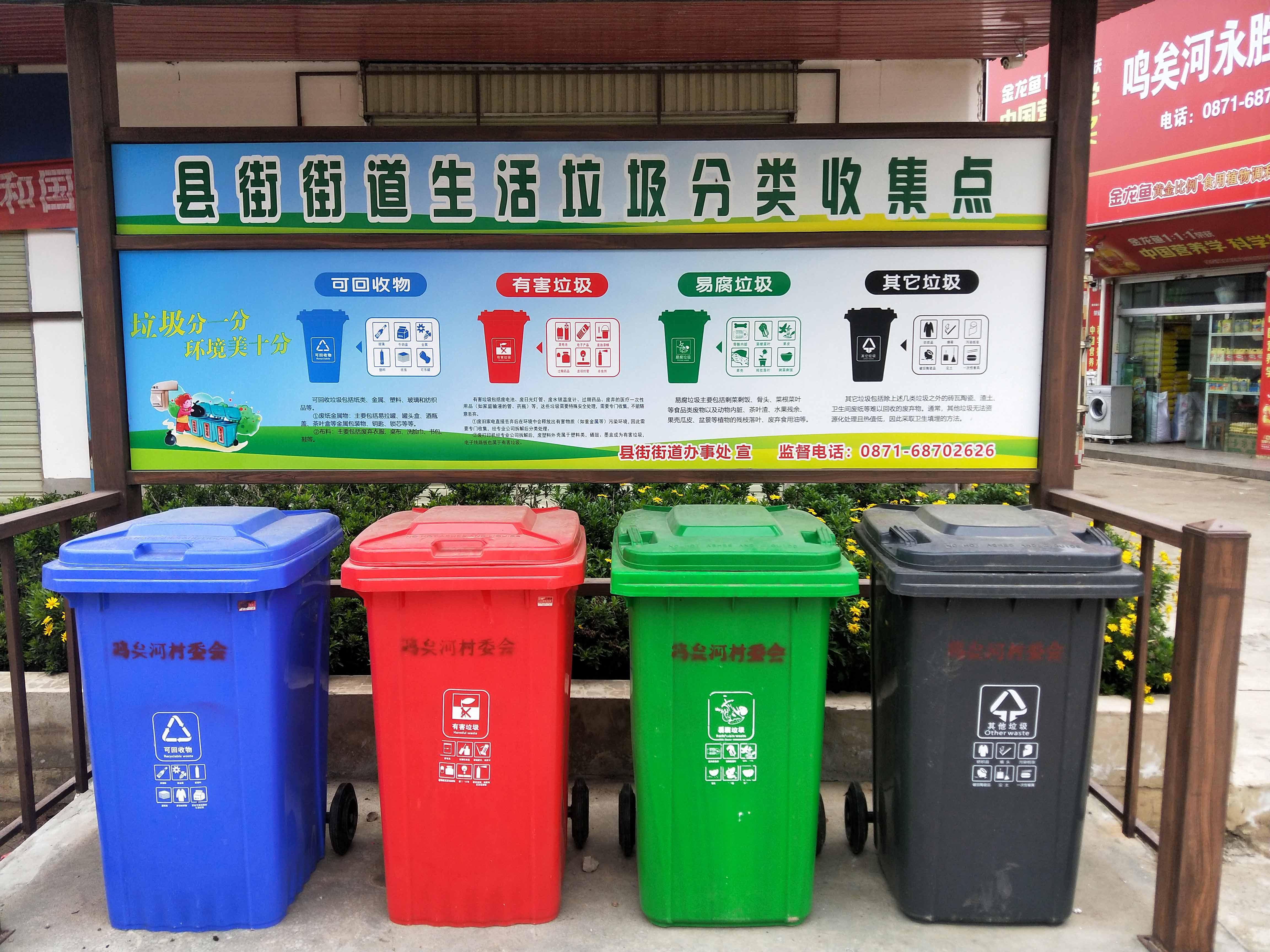 科鑫塑料垃圾桶投放于县街街道