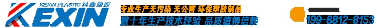 云南科鑫塑胶科技有限公司