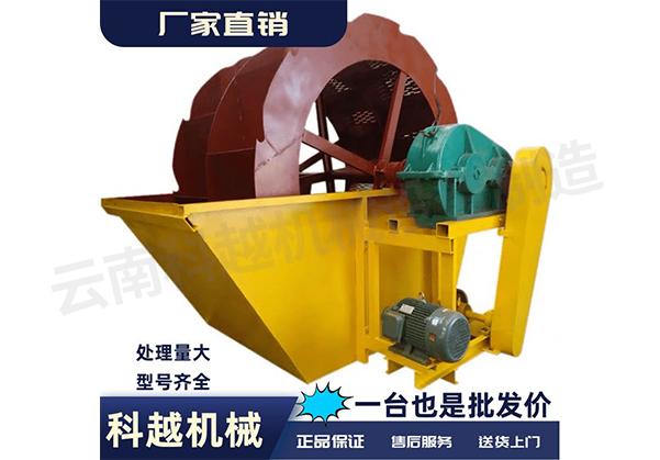 小型輪鬥洗砂機