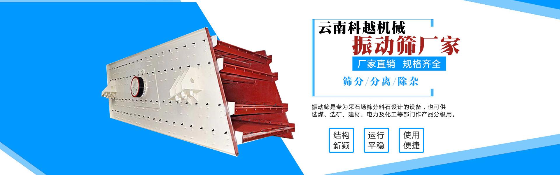 云南振动筛设备厂家
