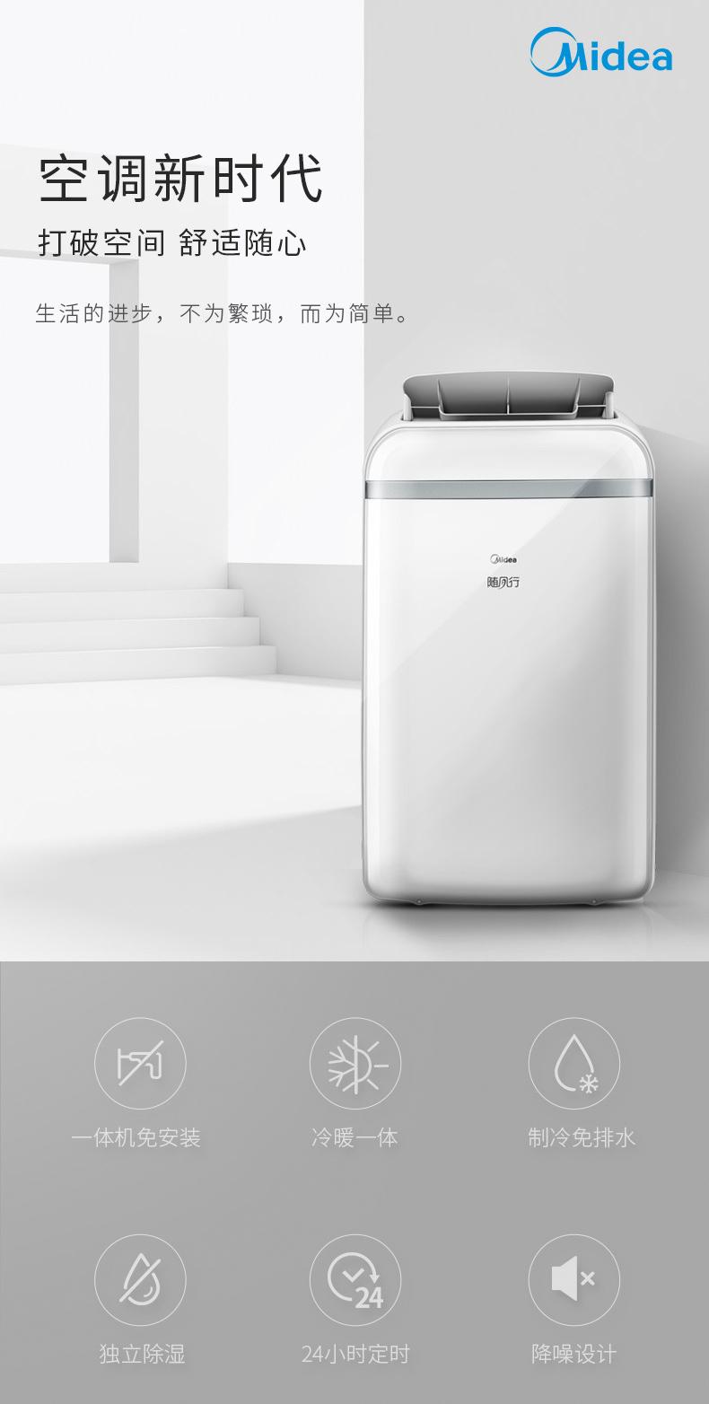 昆明美的移动空调多少钱一台
