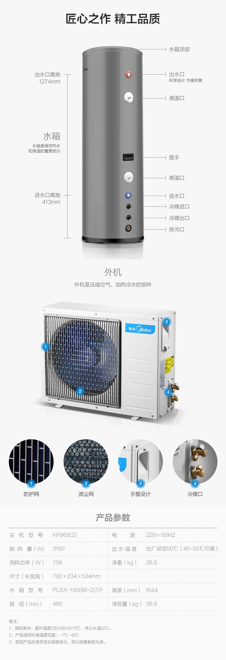 云南美的空气能热水器