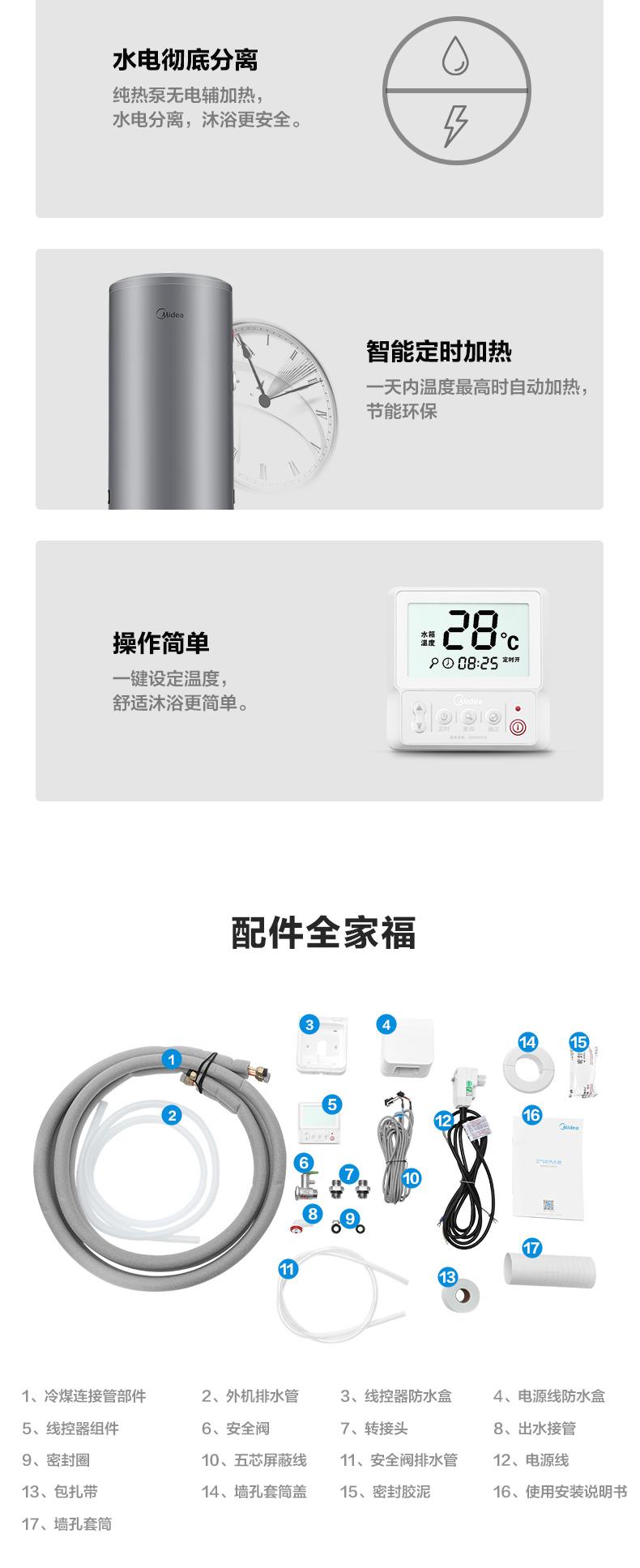 美的家用空气能热水器怎么样