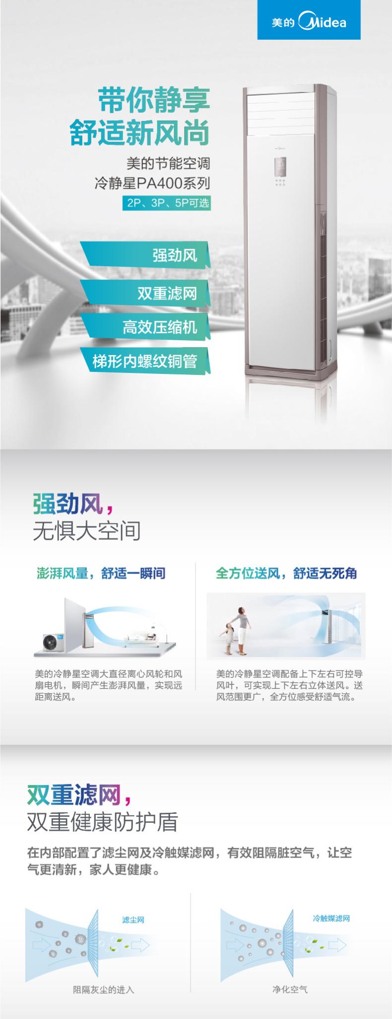 昆明美的空调柜机价格