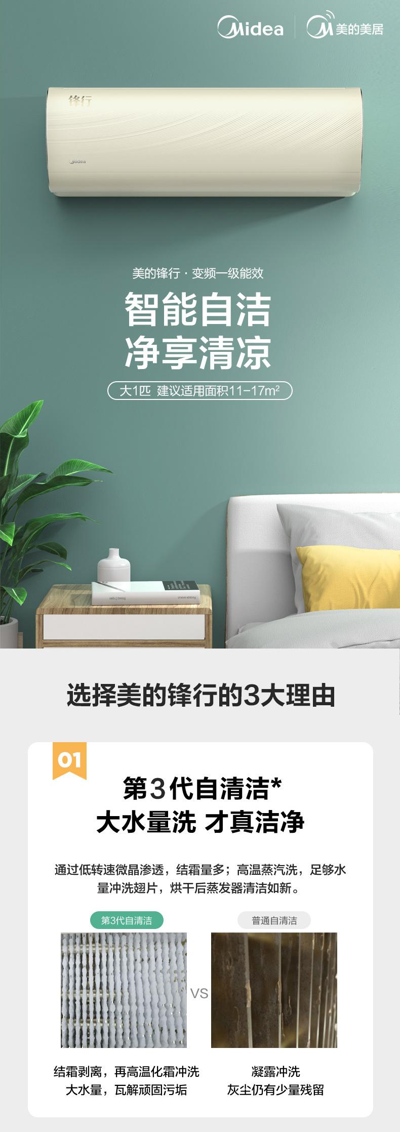 壁挂式空调多少钱