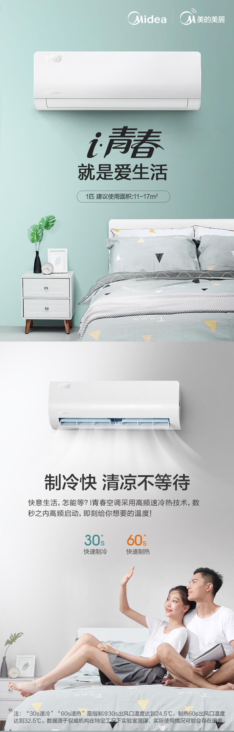 云南美的家用空调挂机