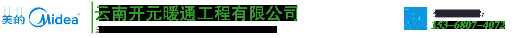 云南开元暖通工程有限公司_Logo