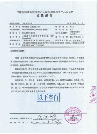 中國疾病預防控制中心環境與健康相關產品安全所檢驗報告