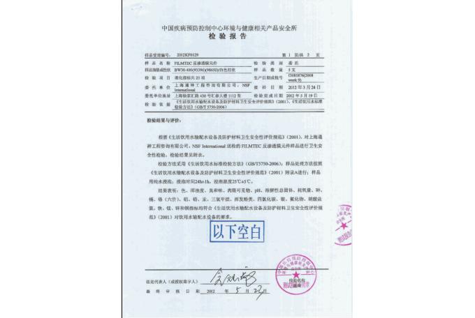 浙江疾病預防中心檢測報告