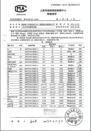 上海市疾病預防控制中心檢驗報告