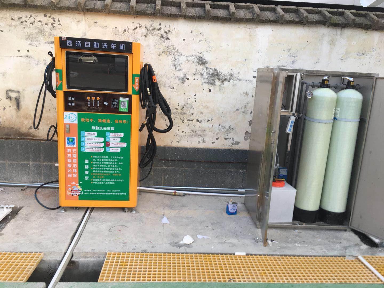 昆明洗車場循環污水系統