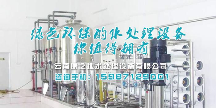 昆明净水设备价格