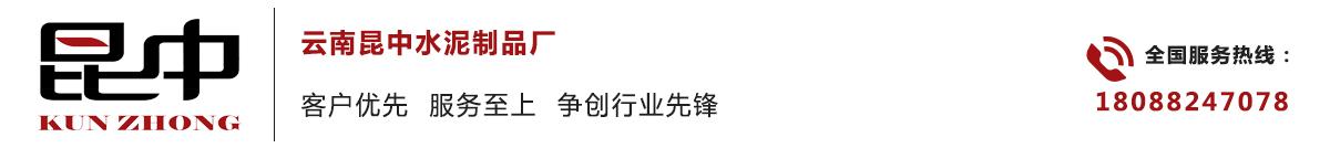 云南昆中水泥制品加工厂