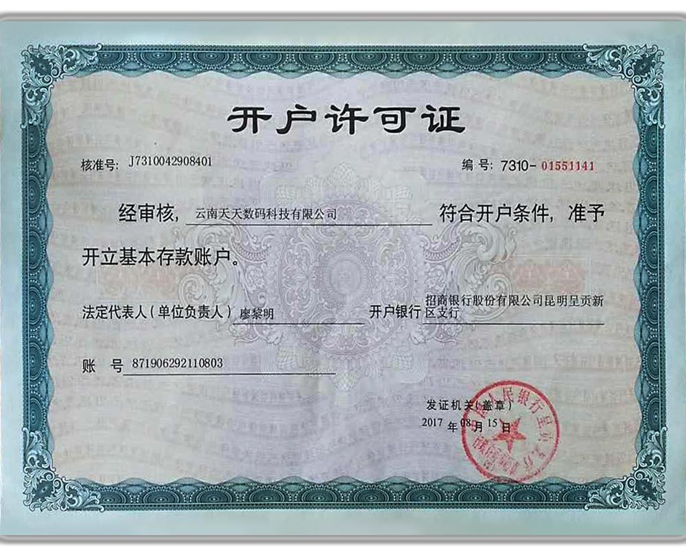 云南天天数码科技开户许可证