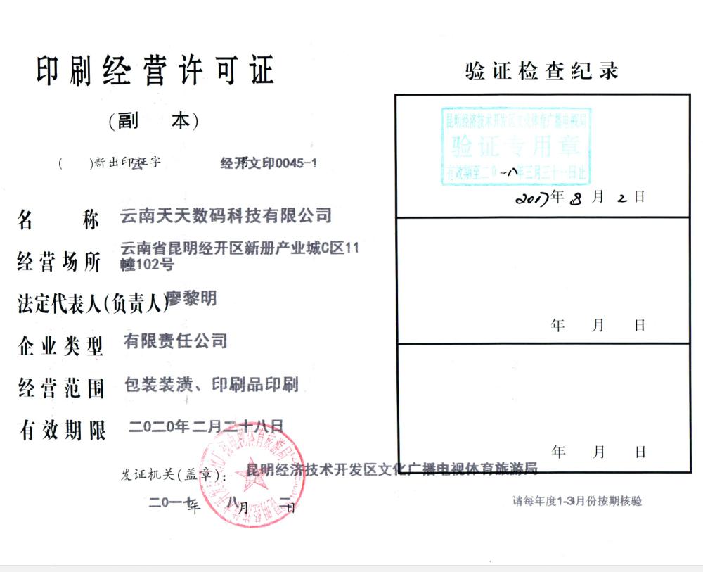 云南天天数码科技印刷经营许可证