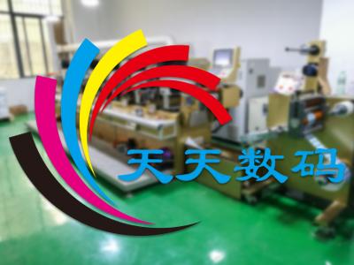云南天天数码科技有限公司