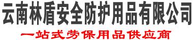 云南林盾劳保用品厂家