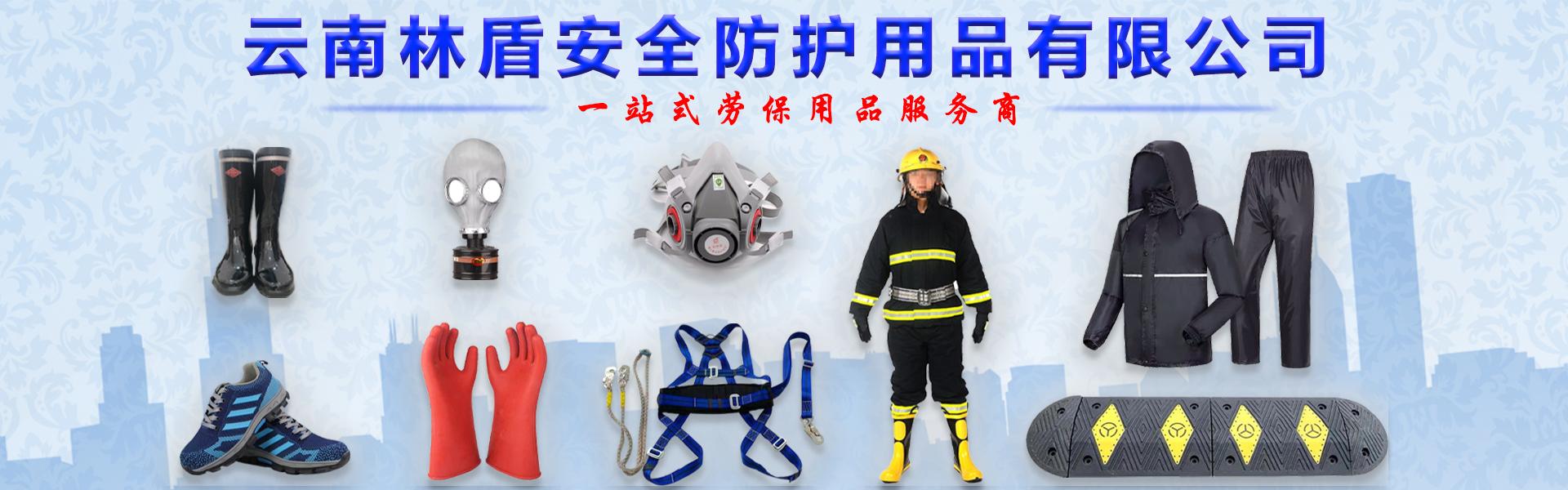 安全防护用品厂家新闻