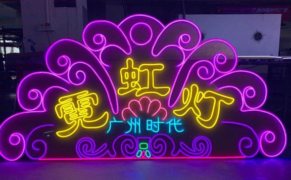 霓虹燈門頭