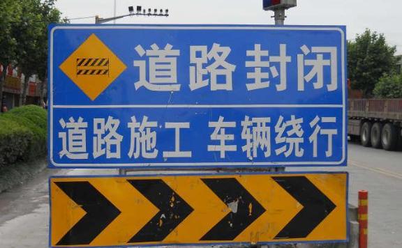 道路警示牌