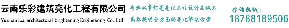 云南乐彩建筑亮化工程有限公司