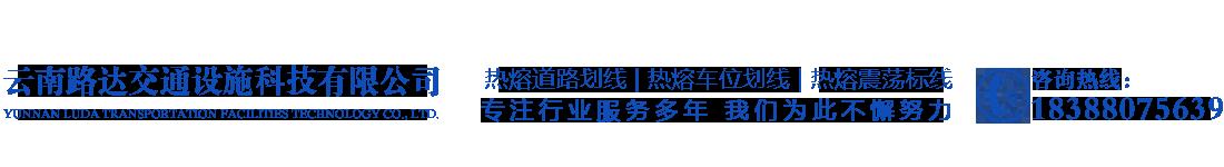 云南路达交通设施公司