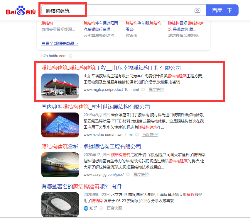 膜结构建筑行业网站推广案例