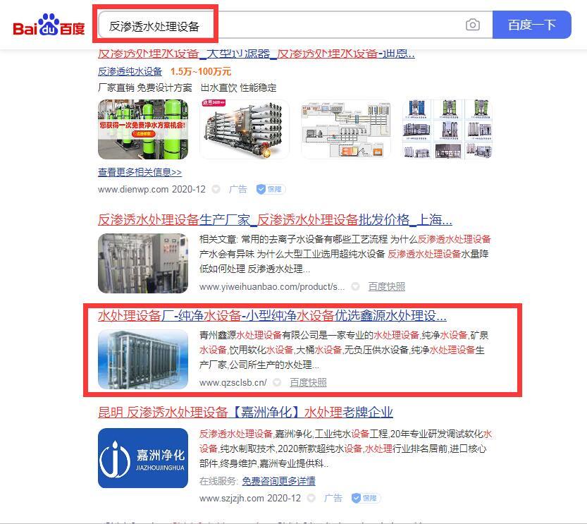 水處理設備行業網站推廣案例