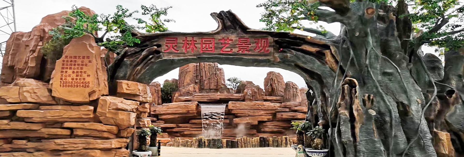 云南园林景观工程公司