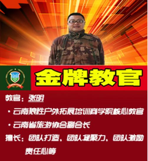 云南拓展培训公司