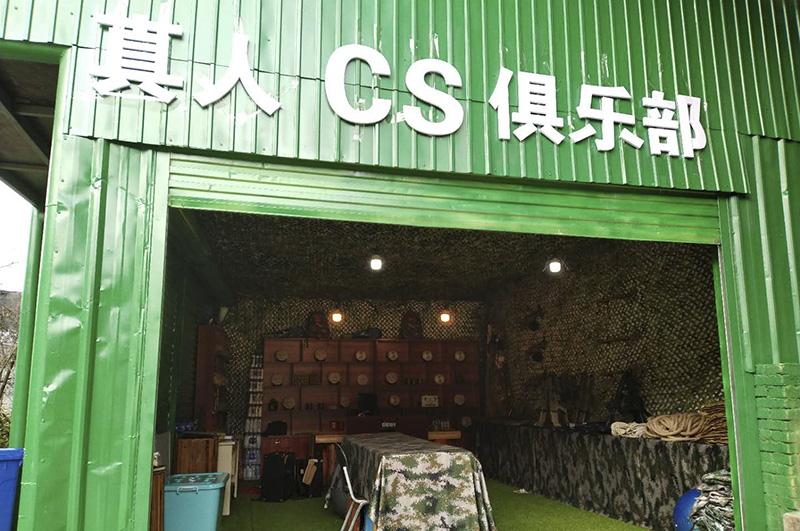 野战CS-真人CS俱乐部