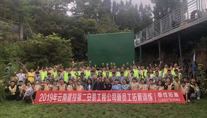 云南专业的户外拓展训练公司
