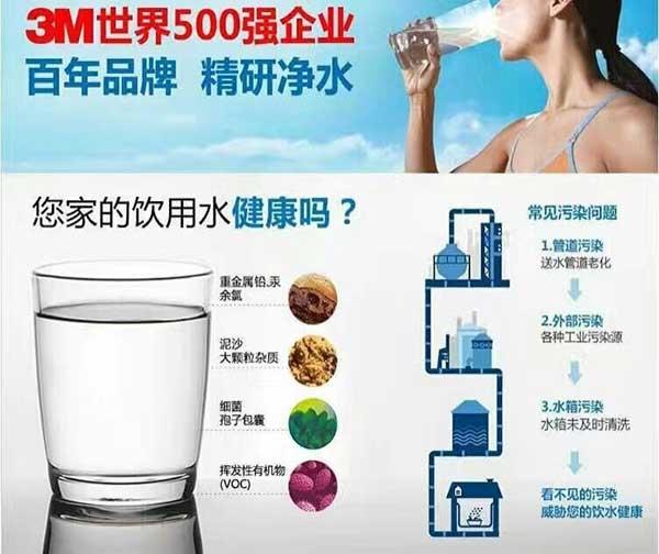 3M净水设备