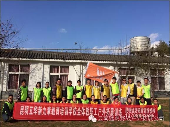 云南团队拓展训练