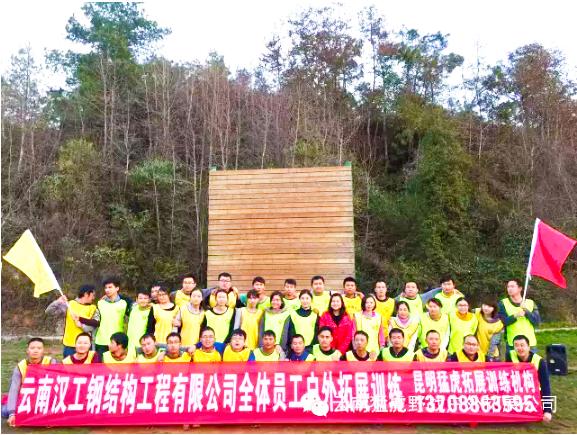 汉工钢结构工程员工拓展训练