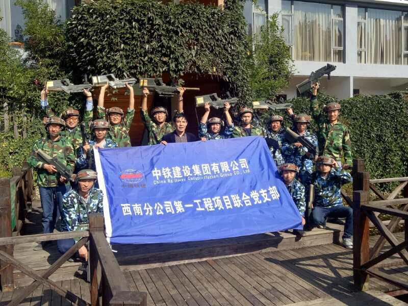 中铁建设集团西南分公司拓展训练