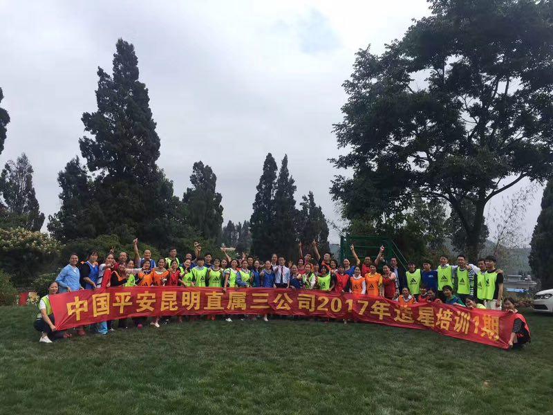 中国平安昆明三公司户外拓展培训