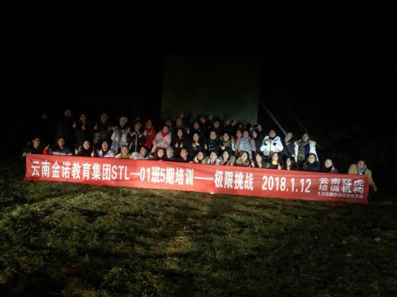 云南金诺教育拓展培训