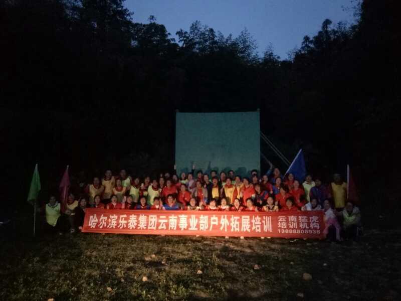 乐泰集团云南事业部拓展培训