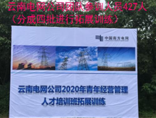 云南电网公司