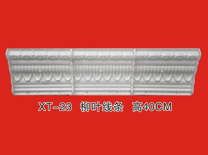 XT-23線條