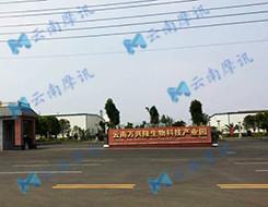 云南万兴隆生物科技有限公司