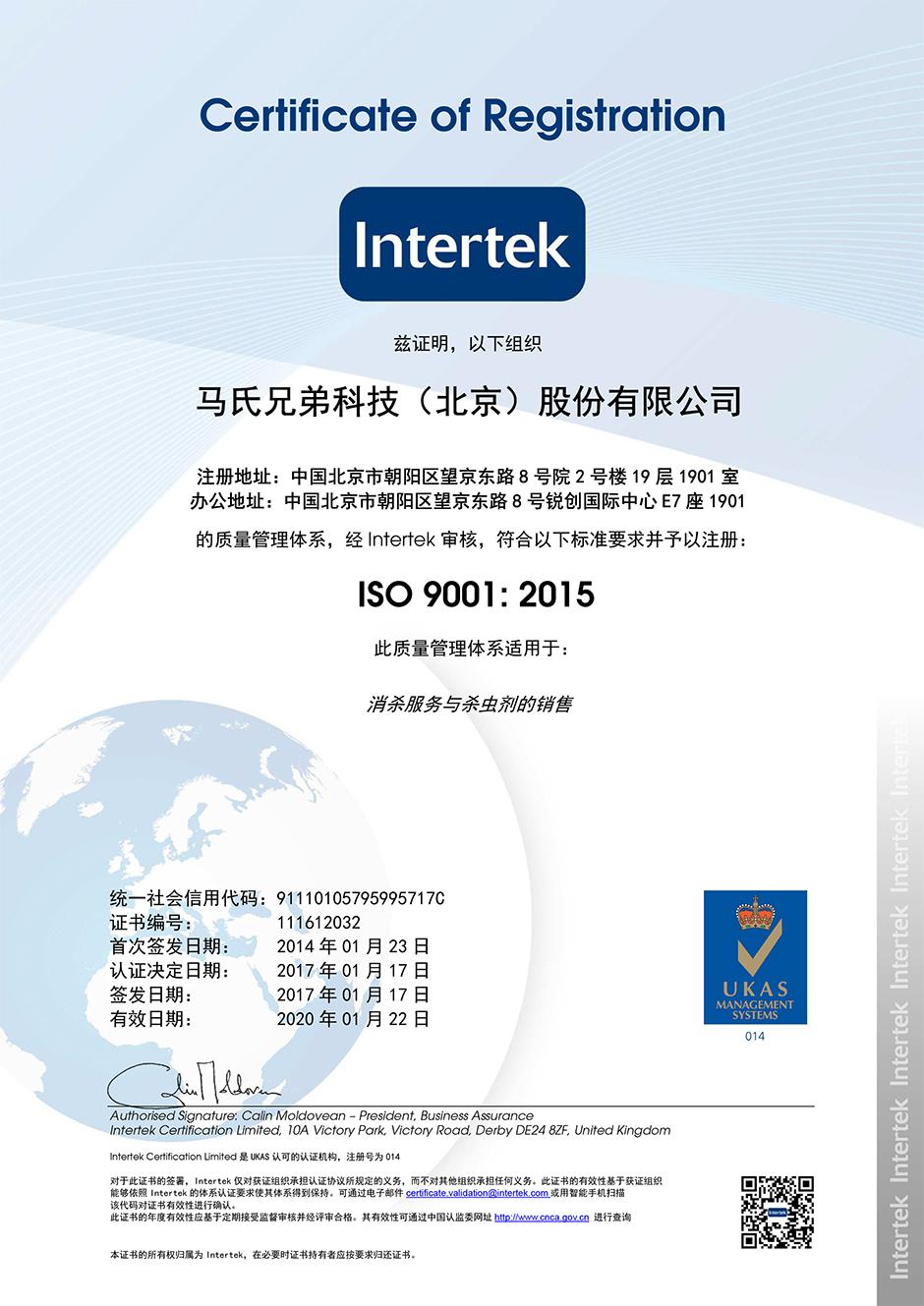 ISO 9001認證